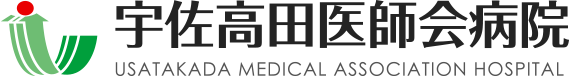 宇佐高田医師会病院|大分県宇佐市の外科・消化器科・循環器科・腎臓内科・血液内科・肝臓内科・呼吸器内科など地域の皆様の健康維持の中核センターです。
