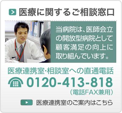 患者様・ご家族の方へ・「医療相談室」のご案内