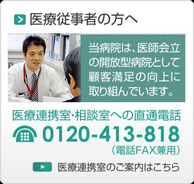 医療従事者の方へ・医療連携室のご案内