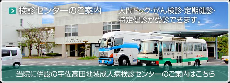 宇佐高田地域成人病検診センターのご案内