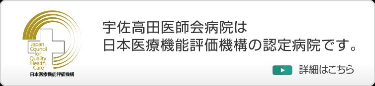 日本医療機能評価機構・認定病院