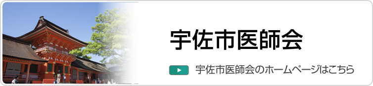 宇佐市医師会のホームページはこちら