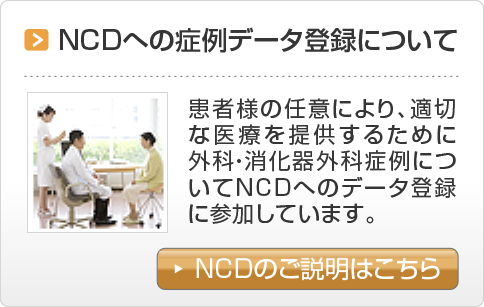NCDへの症例データ登録について