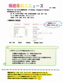 大分県宇佐市「宇佐高田医師会病院」/褥瘡(じょくそう)対策体制