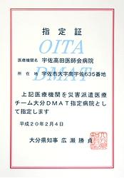 大分県宇佐市「宇佐高田医師会病院」/災害派遣医療チーム(DMAT)