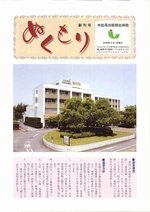 創刊号2005年6月発行