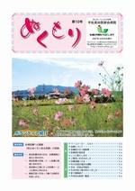 第10号2007年10月発行