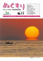 第11号2008年1月発行