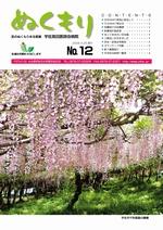 第12号2008年4月発行