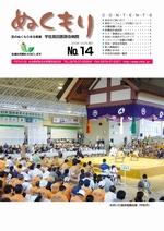 第14号2008年10月発行
