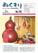 第15号2009年1月発行
