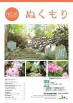 第16号2009年5月発行