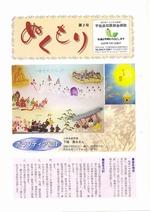 第2号2005年10月発行