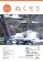第22号2011年1月発行