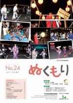 第24号2011年7月発行