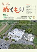 第25号2011年10月発行