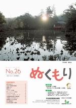 第26号2012年1月発行
