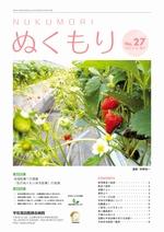 第27号2012年4月発行