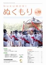 第28号2012年8月発行