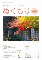 第29号2012年11月発行