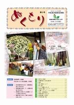 第3号2006年1月発行