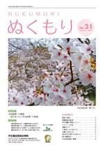 第31号2013年5月発行