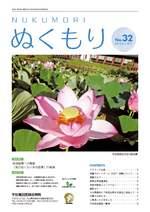 第32号2013年8月発行
