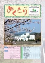 第4号2006年4月発行