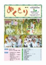 第5号2006年7月発行