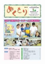 第6号2006年10月発行