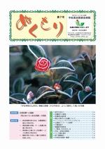 第7号2007年1月発行