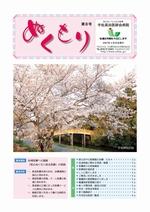 第8号2007年4月発行