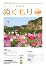 第33号2013年11月発行