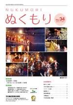 第34号2014年1月発行