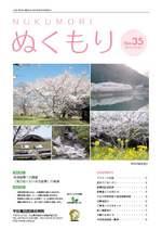 第35号2014年4月発行