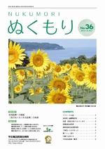 第36号2014年7月発行
