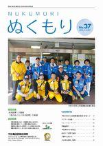 第37号2014年11月発行