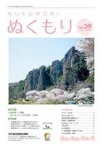 第39号2015年5月発行