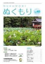 第40号2015年8月発行