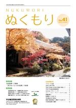 第41号2015年11月発行