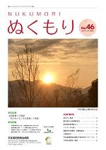 第46号2017年1月発行