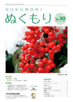 第30号2013年1月発行