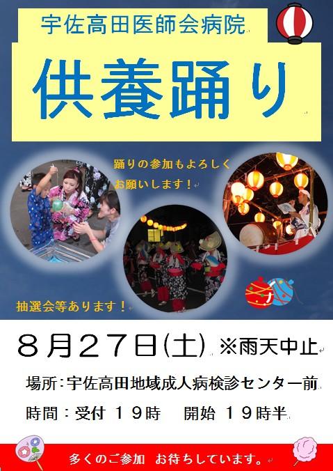 供養盆踊り2016